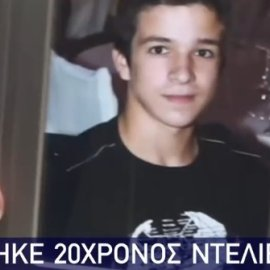 Θρήνος για 20χρονο φοιτητή - ντελιβερά: Σκοτώθηκε με το μηχανάκι του στην Ηλιούπολη - Κυρίως Φωτογραφία - Gallery - Video