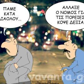 Η γελοιογραφία του Σαββάτου από τον Θοδωρή Μακρή - Κυρίως Φωτογραφία - Gallery - Video