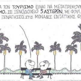 Ο Κυρ στην γελοιογραφία του: Λύση για τον τουρισμό είναι να μετατρέψουμε τον «Ευαγγελισμό» σε ξενοδοχείο 5 αστέρων  - Κυρίως Φωτογραφία - Gallery - Video