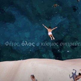 «Φέτος όλος ο κόσμος ονειρεύεται»: Το νέο σποτ για τον εθνικό τουρισμό – Ατελείωτο ελληνικό καλοκαίρι (Βίντεο)   - Κυρίως Φωτογραφία - Gallery - Video