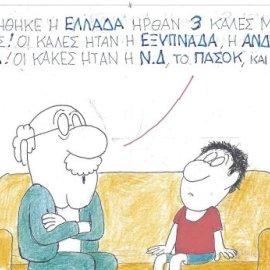 Η απίστευτη γελοιογραφία του Κυρ: Όταν γεννήθηκε η Ελλάδα ήρθαν 3 καλές μάγισσες & 3 κακές!  - Κυρίως Φωτογραφία - Gallery - Video