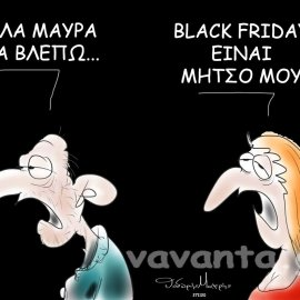 Ο Θοδωρής Μακρής στο σκίτσο του: Όλα μαύρα τα βλέπω… Black Friday είναι Μήτσο μου!  - Κυρίως Φωτογραφία - Gallery - Video