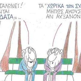 Απολαυστικός ΚΥΡ: Αυξάνονται στην Ελλάδα τα ''χωρικά ύδατα'' - Τα ''χωρικά των συντάξεων'';  - Κυρίως Φωτογραφία - Gallery - Video