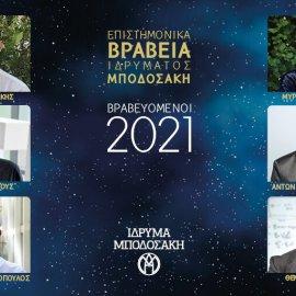 Μade in Greece 6 νέοι Έλληνες επιστήμονες με Αριστεία Μποδοσάκη: Ο Χρήστος, ο Θαλής , ο Στέφανος ο Θεμιστοκλής , ο Αντώνης & η Μυρτώ - Τι πέτυχαν  - Κυρίως Φωτογραφία - Gallery - Video