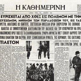 28η Οκτωβρίου 1940: Όταν ο Ιωάννης Μεταξάς απάντησε στοn Iταλό πρέσβη Alors c'est la guerre: Λοιπόν πόλεμος - Πως καθιερώθηκε το ΟΧΙ  - Κυρίως Φωτογραφία - Gallery - Video