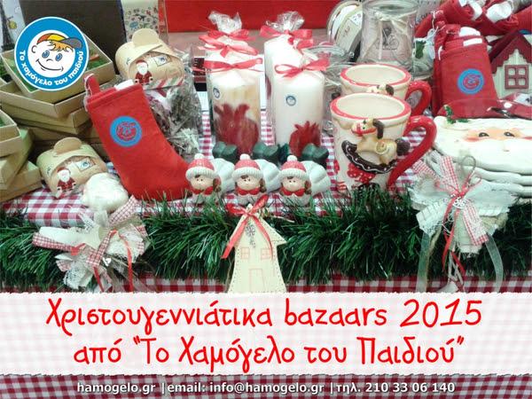 c62d8452b32a Κι αν δεν βρεθείτε σε κάποιο από τα χριστουγεννιάτικα bazaars μας